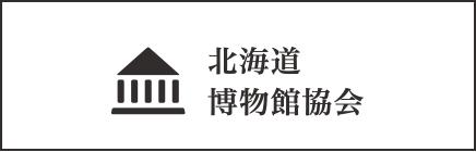 北海道博物館協会