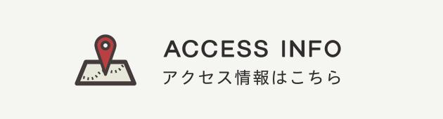 ACCESS INFO アクセス情報はこちらから