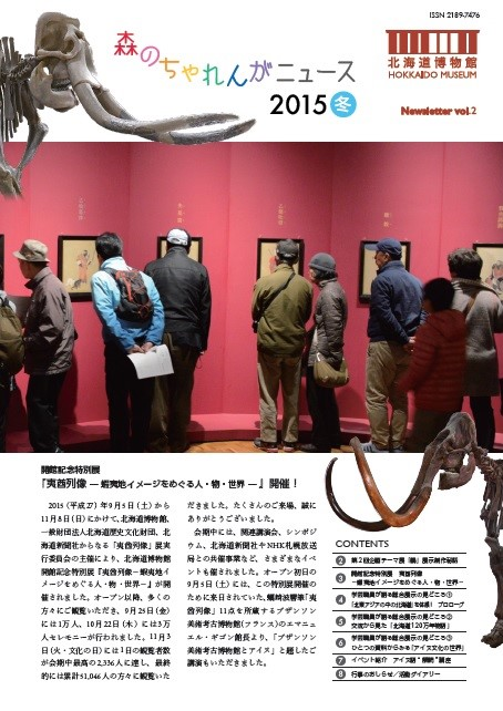 news201512-page1