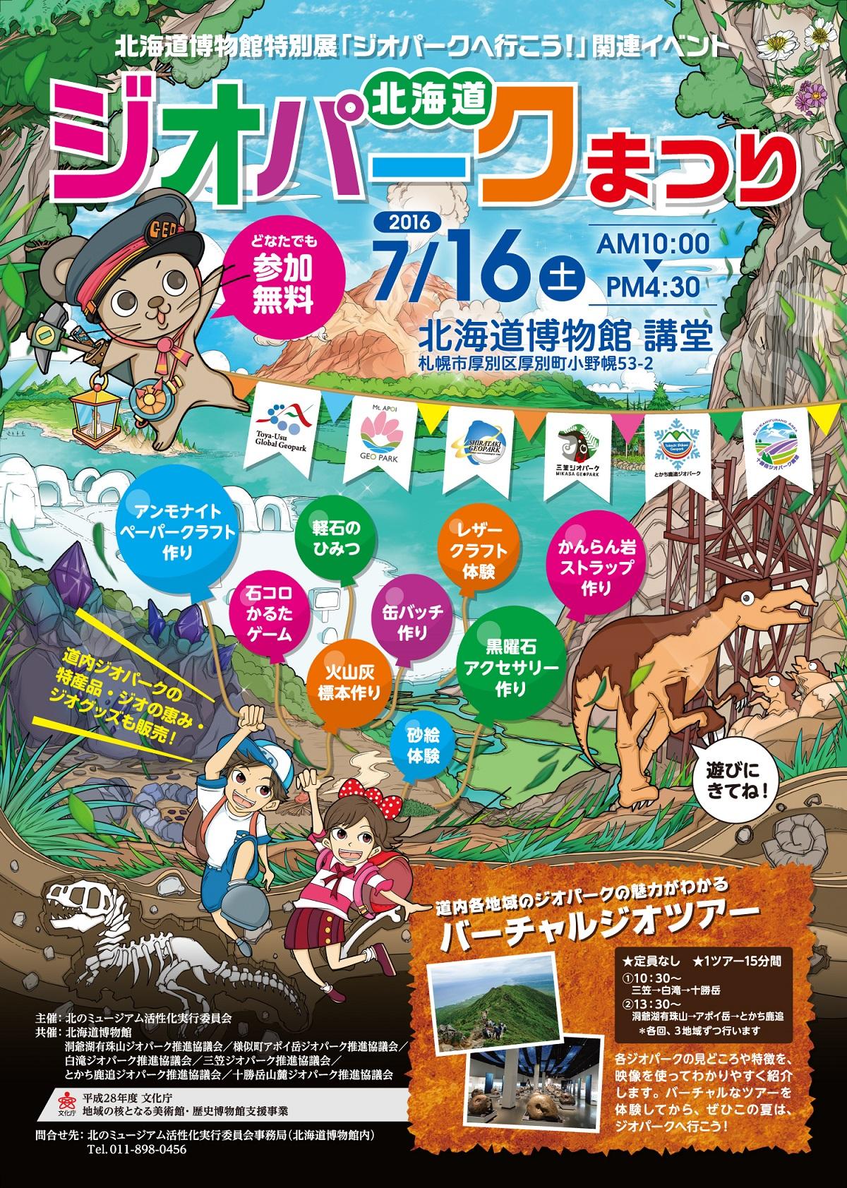 北海道ジオパークまつり 【特別イベント】