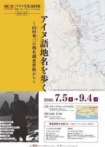 第1回アイヌ文化巡回展「アイヌ語地名を歩く ~山田秀三の地名調査資料から~」