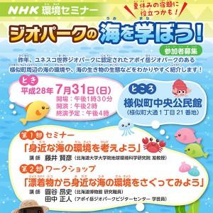 NHK環境セミナー「ジオパークの海を学ぼう!」