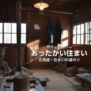 第7回企画テーマ展 あったかい住まい ―北海道・住まいの道のり―