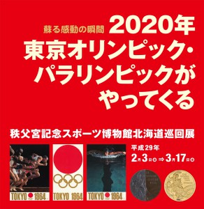 秩父宮記念スポーツ博物館北海道巡回展 2020年東京オリンピック・パラリンピックがやってくる