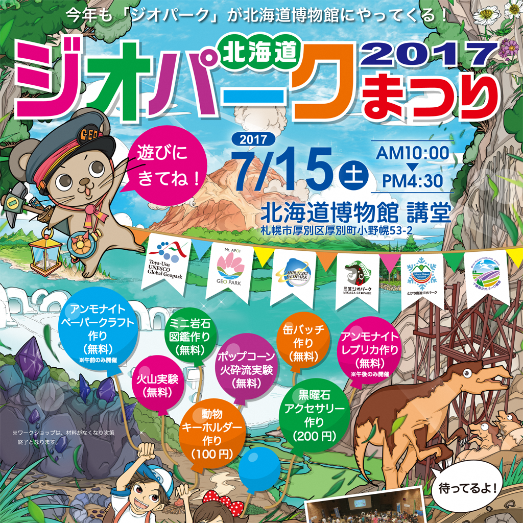 特別イベント<br>北海道ジオパークまつり2017