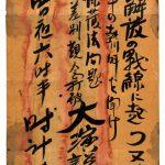 アイヌ民族による演説会のポスター
