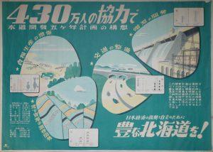 北海道総合開発計画第1期第1次5か年を宣伝するポスター