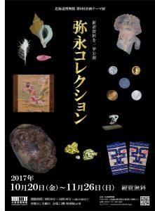 第9回企画テーマ展「弥永コレクション」