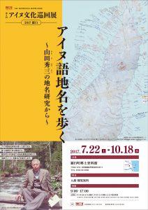 第3回アイヌ文化巡回展「アイヌ語地名を歩く ~山田秀三の地名研究から~」