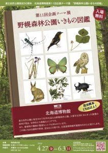 第11回企画テーマ展「野幌森林公園いきもの図鑑」