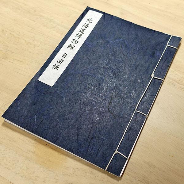 はっけんイベント<br>『和とじ』de自由帳
