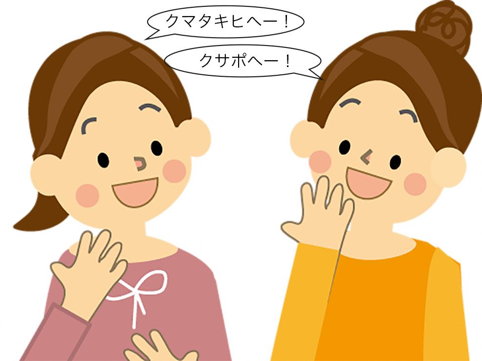 アイヌ語講座<br>日常会話のリズムとイントネーションを中心に(全2回)