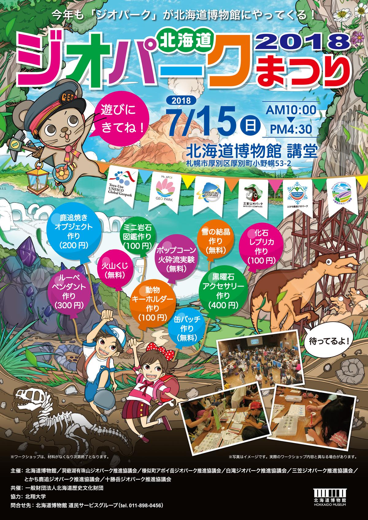特別イベント<br>北海道ジオパークまつり2018