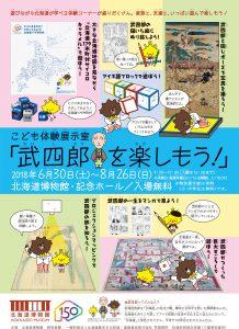 【特別展と同時開催!!】こども体験展示室「武四郎を楽しもう!」
