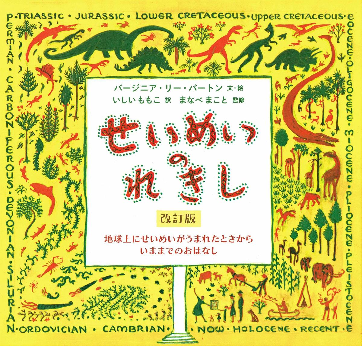 特別イベント<br>えほんmeets博物館(1/19)