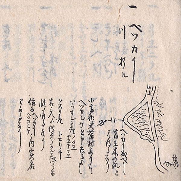 連続講座「アイヌ語地名と北海道」<br>蝦夷通詞とアイヌ語地名