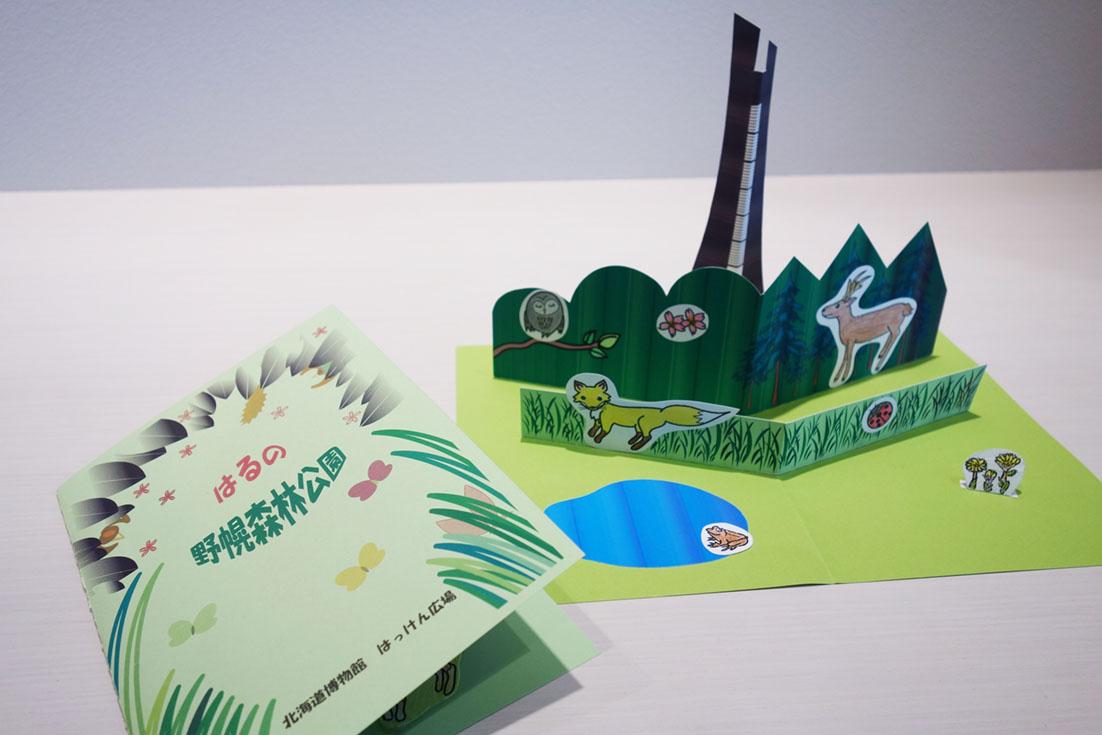 はっけんイベント<br>ポップアップカードでつくる春の森林公園