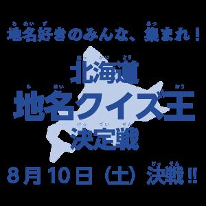 特別イベント<br>北海道地名クイズ王決定戦