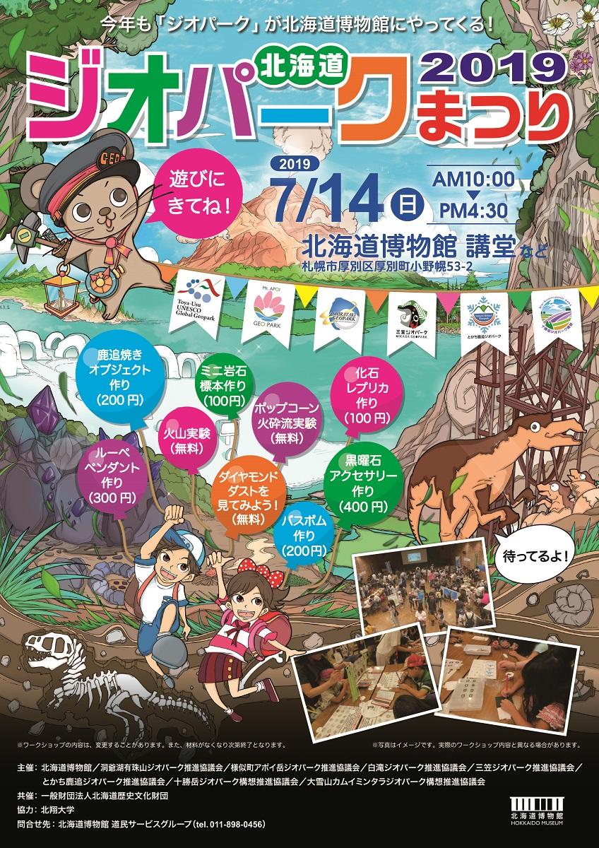特別イベント<br>北海道ジオパークまつり2019