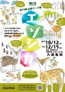 第15回企画テーマ展「エゾシカ」