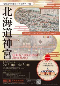 第16回企画テーマ展「北海道神宮」