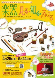 第17回企画テーマ展「楽器 見る・知る・考える —北海道博物館資料+枡谷隆男コレクション—」