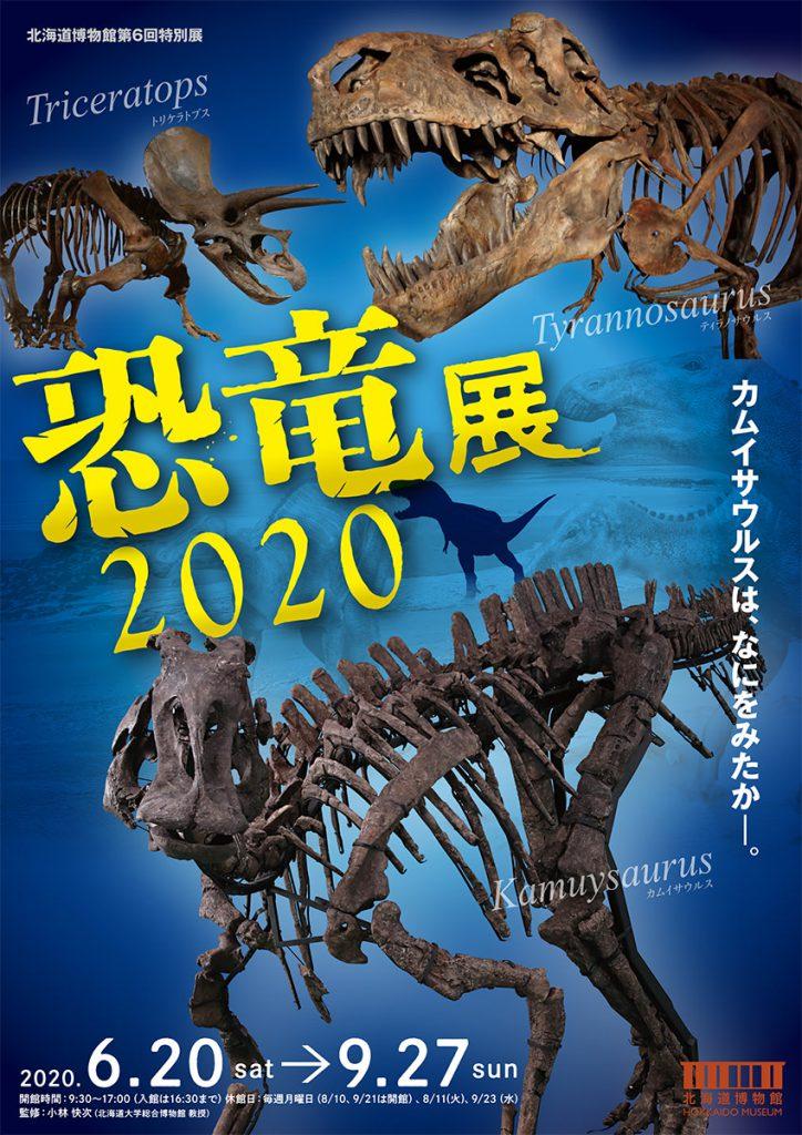 開催中止】第6回特別展「恐竜展2020」 | 北海道博物館