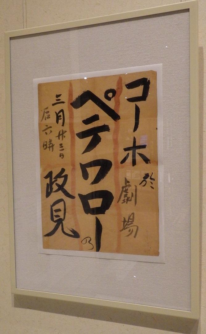 ミュージアムカレッジ<br>一枚の選挙ポスターから見る、アイヌ民族と選挙の歴史
