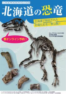 【オンライン公開中】特別企画展「北海道の恐竜」