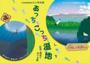第7回特別展「あっちこっち湿地~自然と歴史をめぐる旅~」