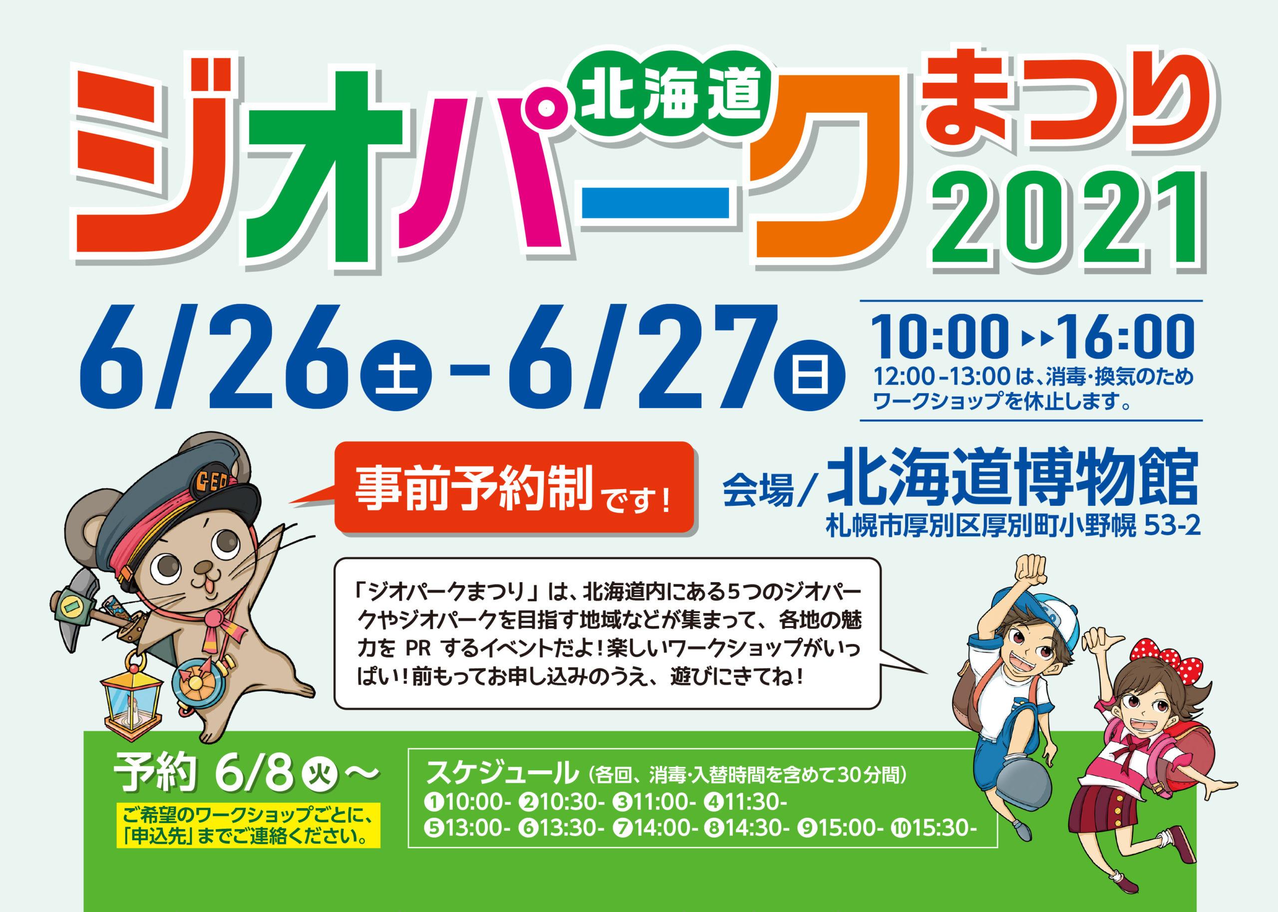 ≪中止≫<br>特別イベント<br>北海道ジオパークまつり2021